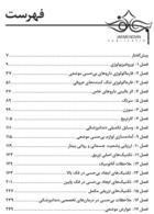 Book brief خلاصه بی حسی موضعی دندانپزشکی مالامد 2013