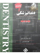 THE FIRST دندانپزشکی 91-82